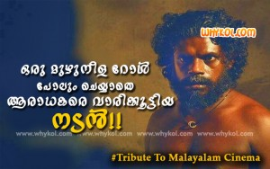 Tribute to Vinayakan