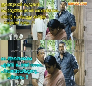 Malayalam dirty film joke