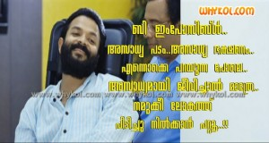 Jayasurya malayalam film words