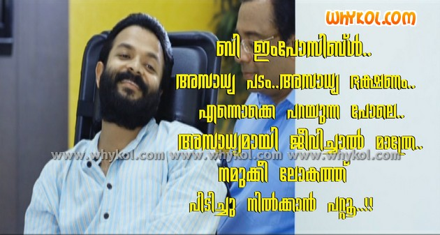 Jayasurya malayalam film words in Beautiful