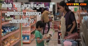 Anusree funny comment in new malayalam movie