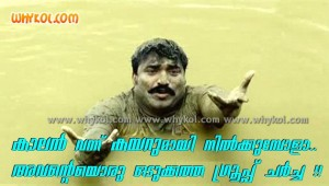 Kottayam Naseer funny film words