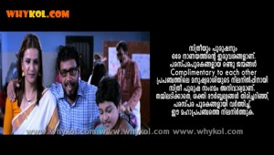 Malayalam film climax message