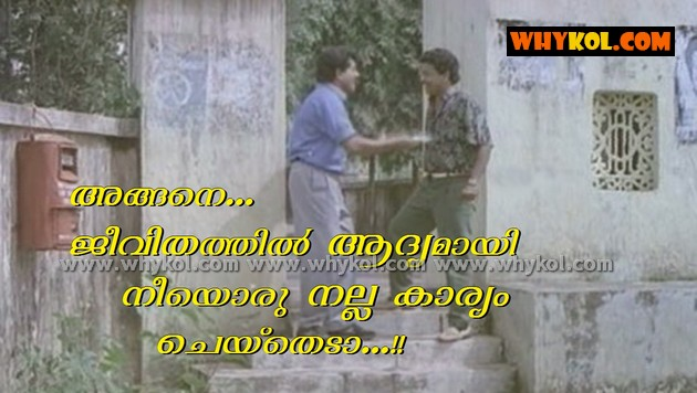 mukesh funny malayalam cinema comment