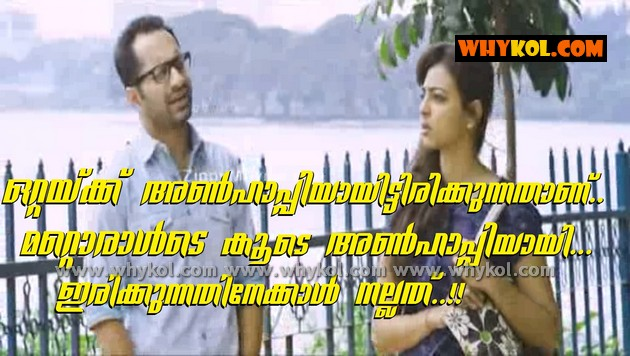 Malayalam relationship quotes