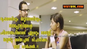 Malayalam film super words