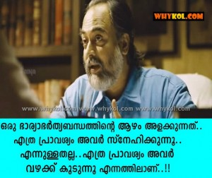 Malayalam film words about couples