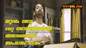Fahadh Fsil malayalam cinema dialogue