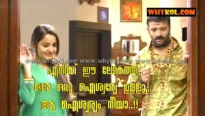 Funny romantic malayalam comment