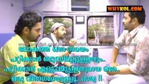 Bharya funny cinema dialogue