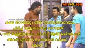 Lal super malayalam film dialogue