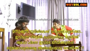 Malayalam funny film Life quote