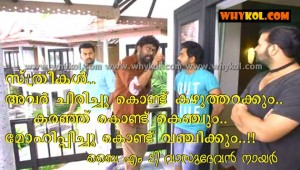 Sthree malayalam film funny saying