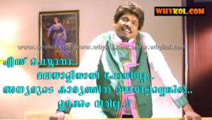 funny film malayalam dialogue