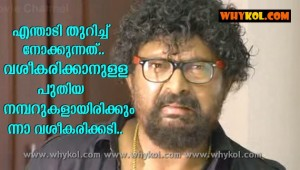 Malayalam movie thamasha comment