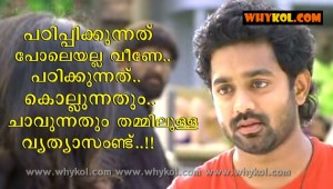 Teaching and Study funny malayalam
