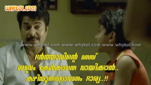 Wife malayalam film dialogue