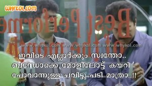 Salim Kumar super malayalam film dialogue