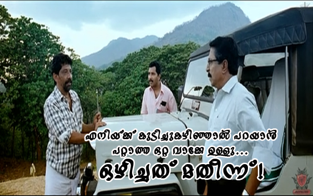 Funny scene in Jawan of Vellimala