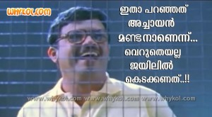 Jagadeesh funny malayalam movie dialogue