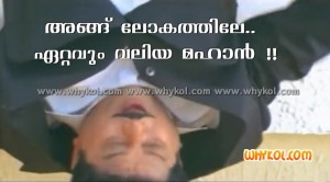 Funny malayalam comment with movie still