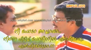 malayalam film comedy sitution