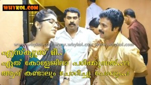 Excuse me funny malayalam question