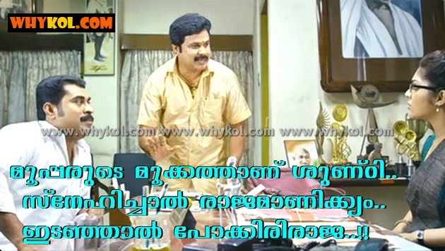 Dileep funny comment about mammootty