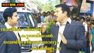 Mammootty film comedy comment