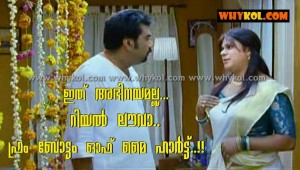 Funny malayalam love words