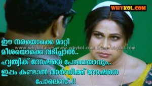 malayalam cinema comedy dialogue
