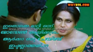 Malayalam cinema funny dialogue