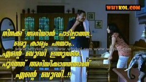spadikam george comedy dialogue
