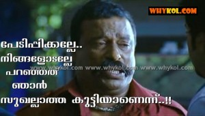 Abu Salim super malayalam comedy dialogue