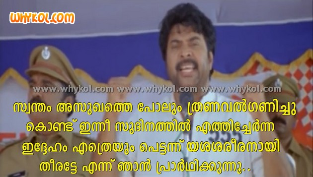 Malayalam movie funny quotes