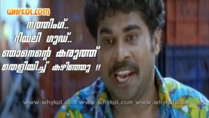 Suraj funny malayalam film situational comedy
