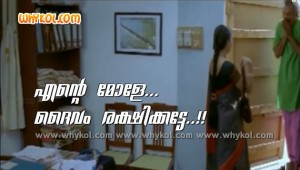 Funny malayalam film blessing
