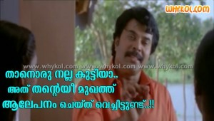 Mammootty funny malayalam words