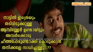 Suraj funny malayalam movie comment
