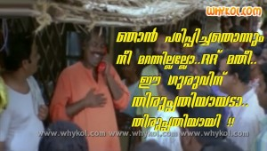 Salim Kumar super comedy dialogue