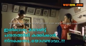 Malayalam movie comedy words