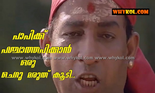 malayalam comedy cinema comment
