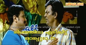 funny thank you malayalam film comment