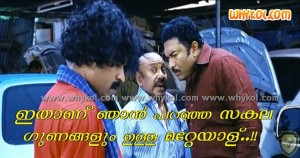 Kochu preman funny malayalam movie comment