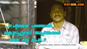 Fahadh Fasil funny malayalam comment