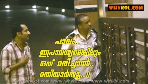 funny malayalam comedy comment
