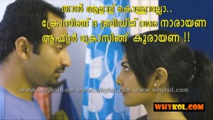 Malayalam proverb funny film comment