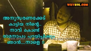 Malayalam film dialogue comedy