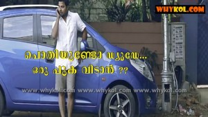 Malayalam movie funny scoring