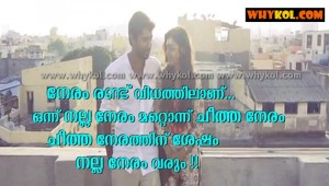 Malyalam film theme dialogue